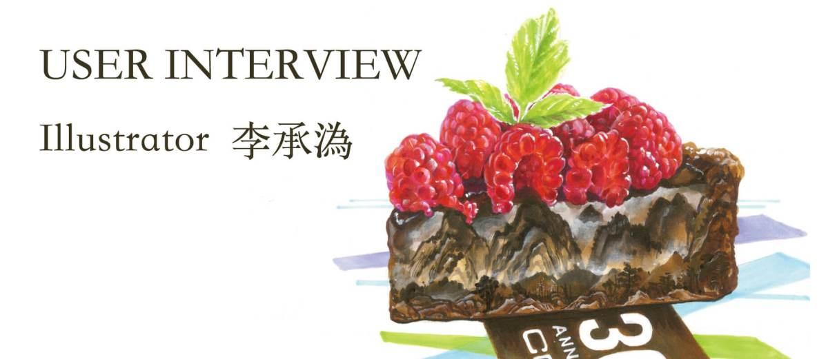 COPIC專訪:麥克筆老師李承溈