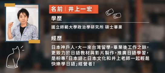 07_講師介紹