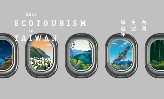 台灣生態旅遊年