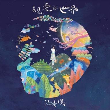 江美琪 親愛的世界 專輯設計