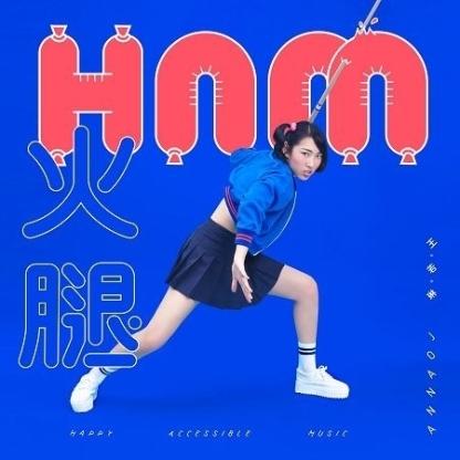 顏伯駿作品:王若琳 H.A.M 單曲封面設計