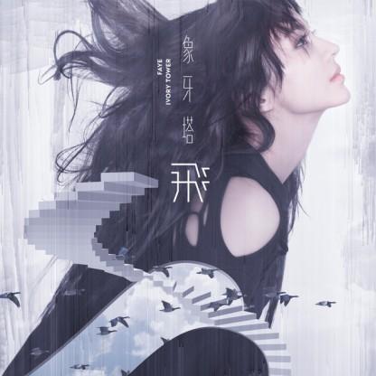 顏伯駿作品:Faye 飛 象牙塔 單曲封面設計