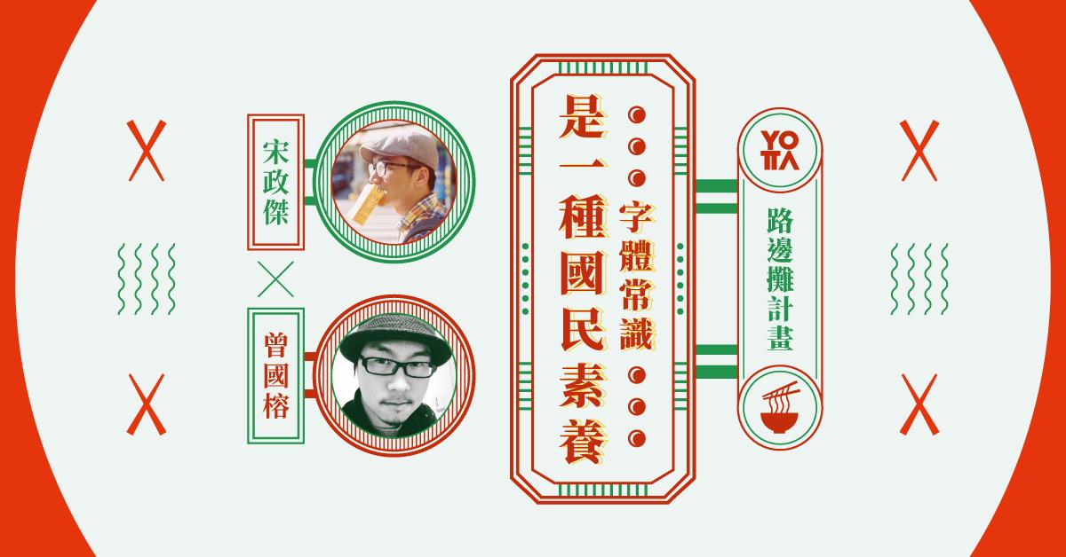 宋政傑╳曾國榕|字體常識是一種國民素養|YOTTA路邊攤計畫
