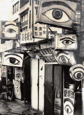 早期台灣街上的眼科招牌