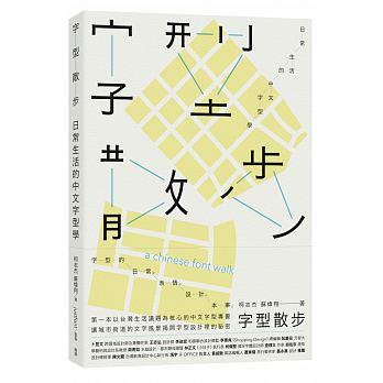字型散步:日常生活的中文字型學 作者: 柯志杰, 蘇煒翔