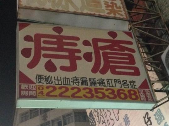 台中教育大學附近夜市的痔瘡招牌