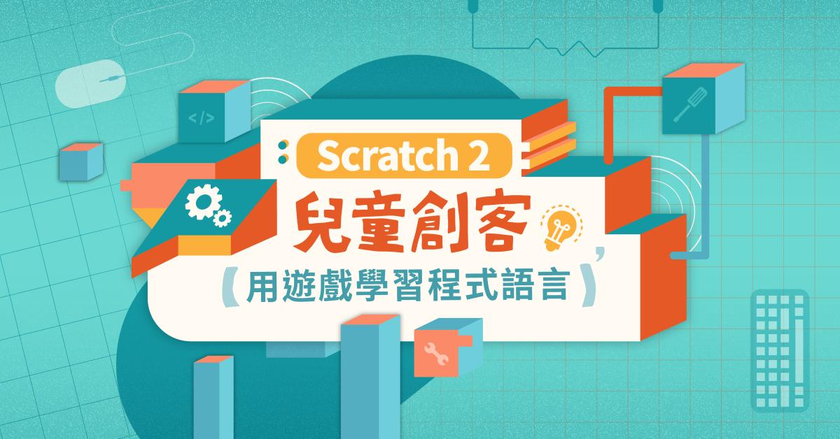 創客教育,為什麼孩子需要學習 Scratch 2?