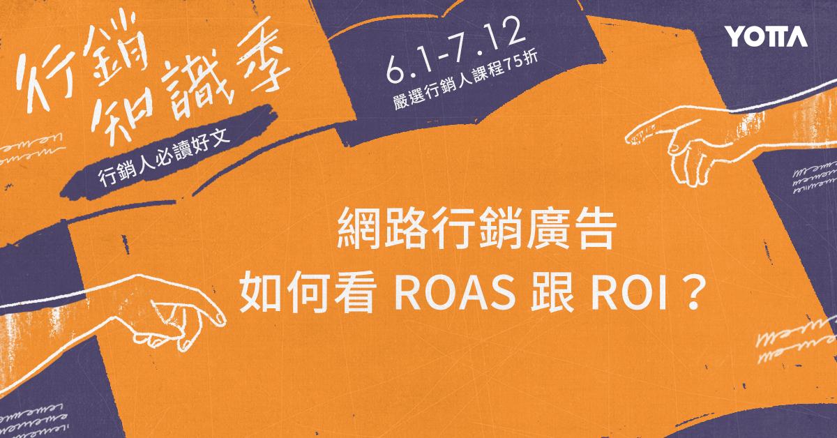 網路行銷廣告如何看 ROAS 跟ROI?