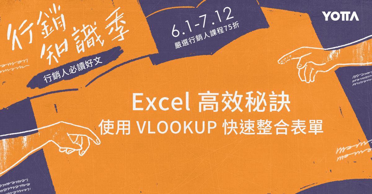 Excel 高效秘訣!使用 VLOOKUP快速整合表單