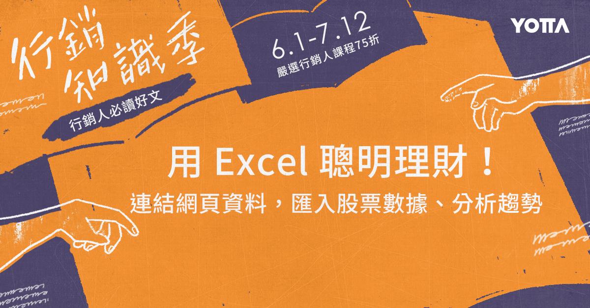 Excel 聰明理財!連結網頁資料,匯入股票數據、分析趨勢