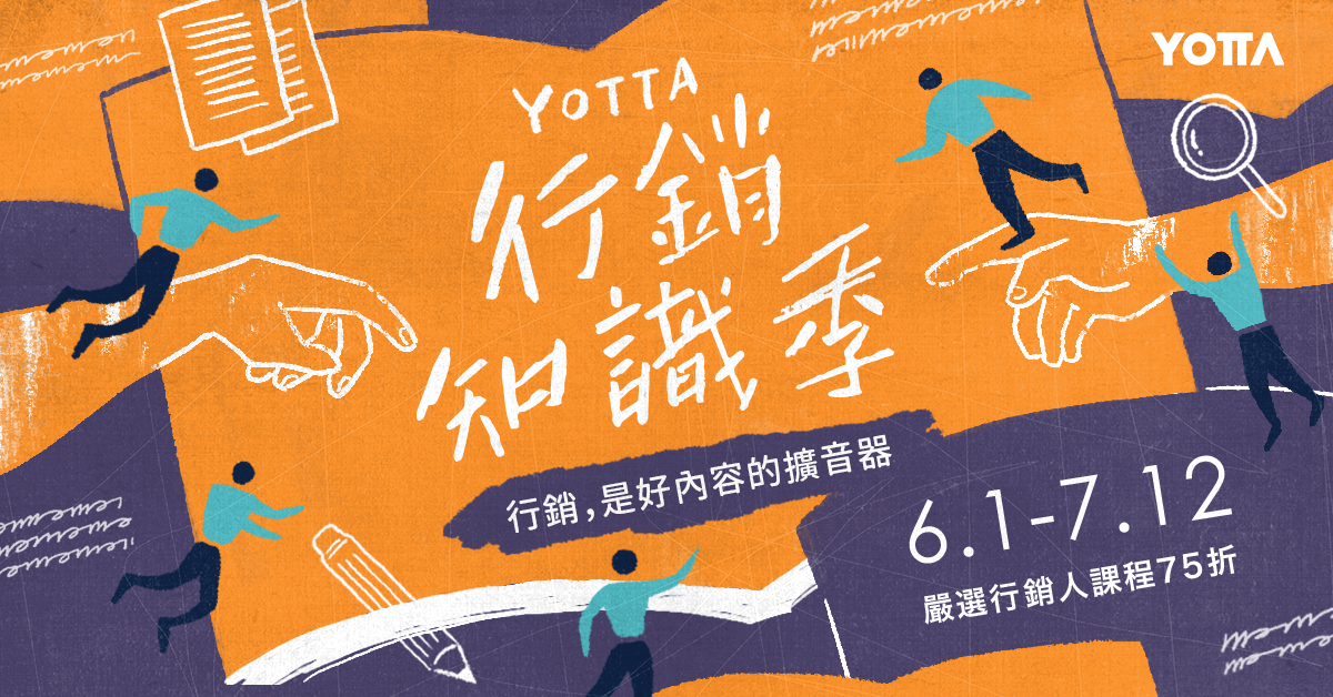 YOTTA行銷知識季-行銷,是好內容的擴音器