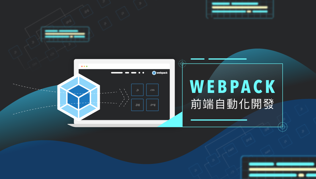 Webpack教學 (三):教你如何用 Watch來進行開發
